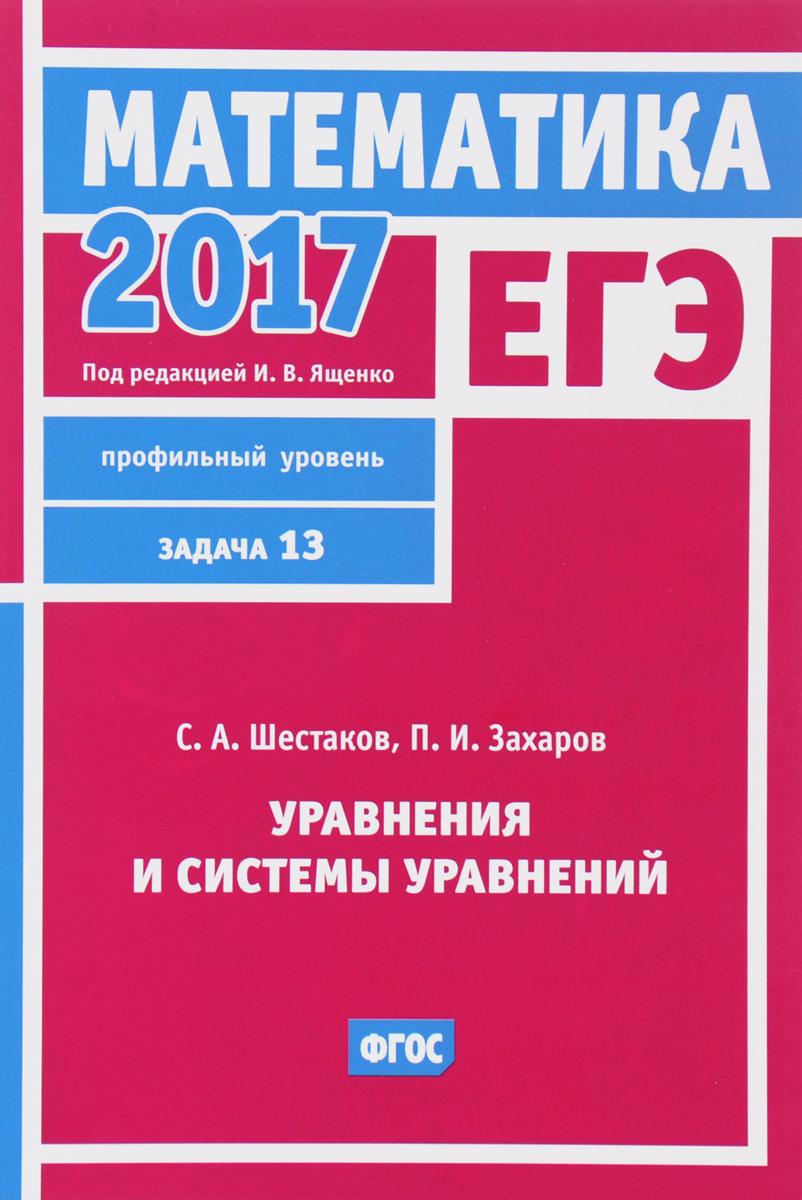 ЕГЭ 2017, Математика,Уравнения и системы ур, Задача 13, (профильный уровень) ФГОС,