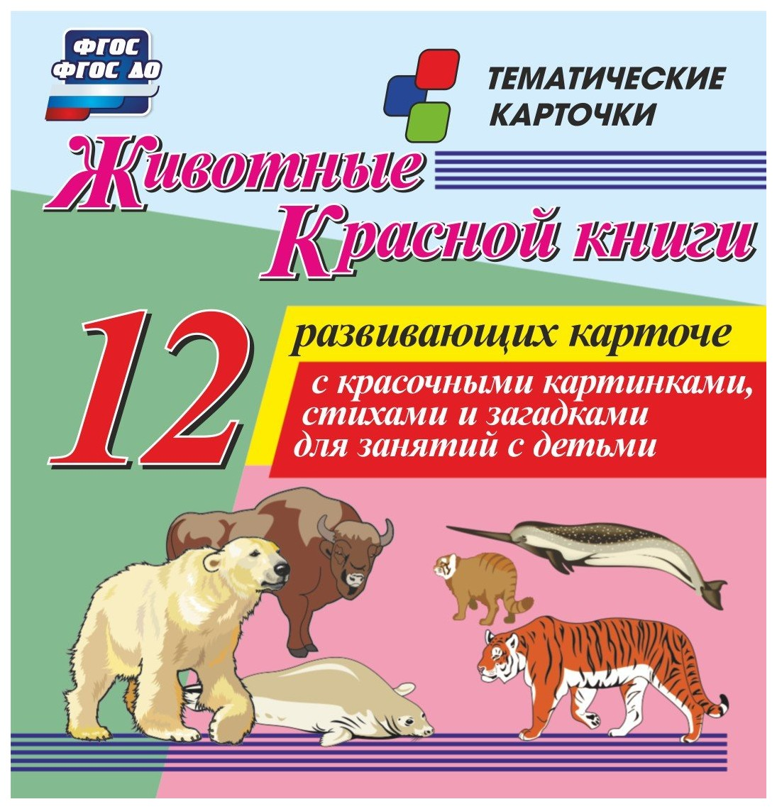 Купить Животные Красной книги: 12 развивающих карточек с красочными картинками, стихами и загадк, Учитель, Подготовка к школе