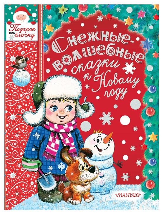 Купить Снежные-Волшебные Сказки к Новому Году, АСТ, Детская художественная литература