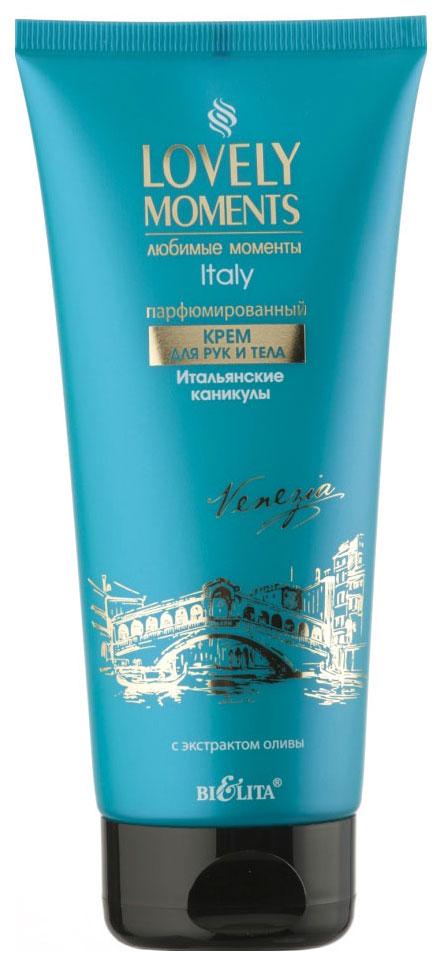 Купить Крем для рук Bielita Итальянские каникулы 100 мл, Белита