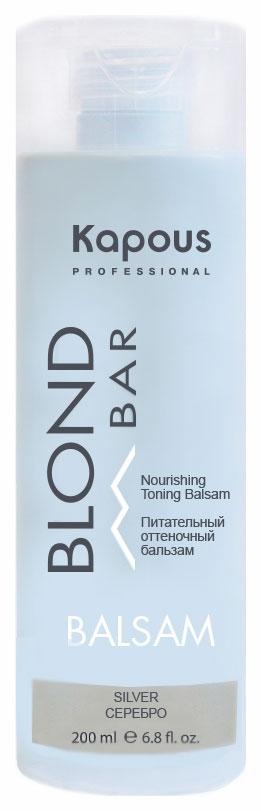 Бальзам для волос Kapous Professional Blond Bar Серебро 200 мл