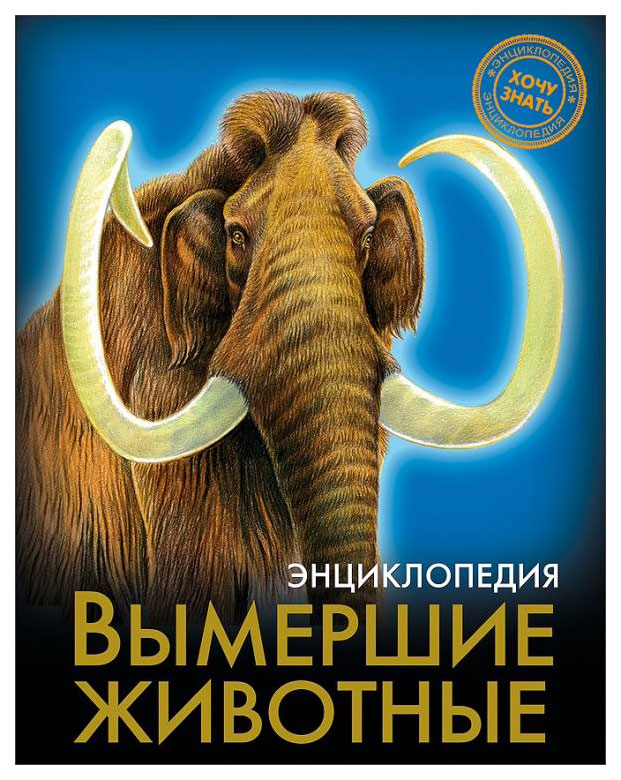 Купить Книга проф-Пресс Энциклопедия Вымершие Животные, Проф-Пресс, Животные и растения