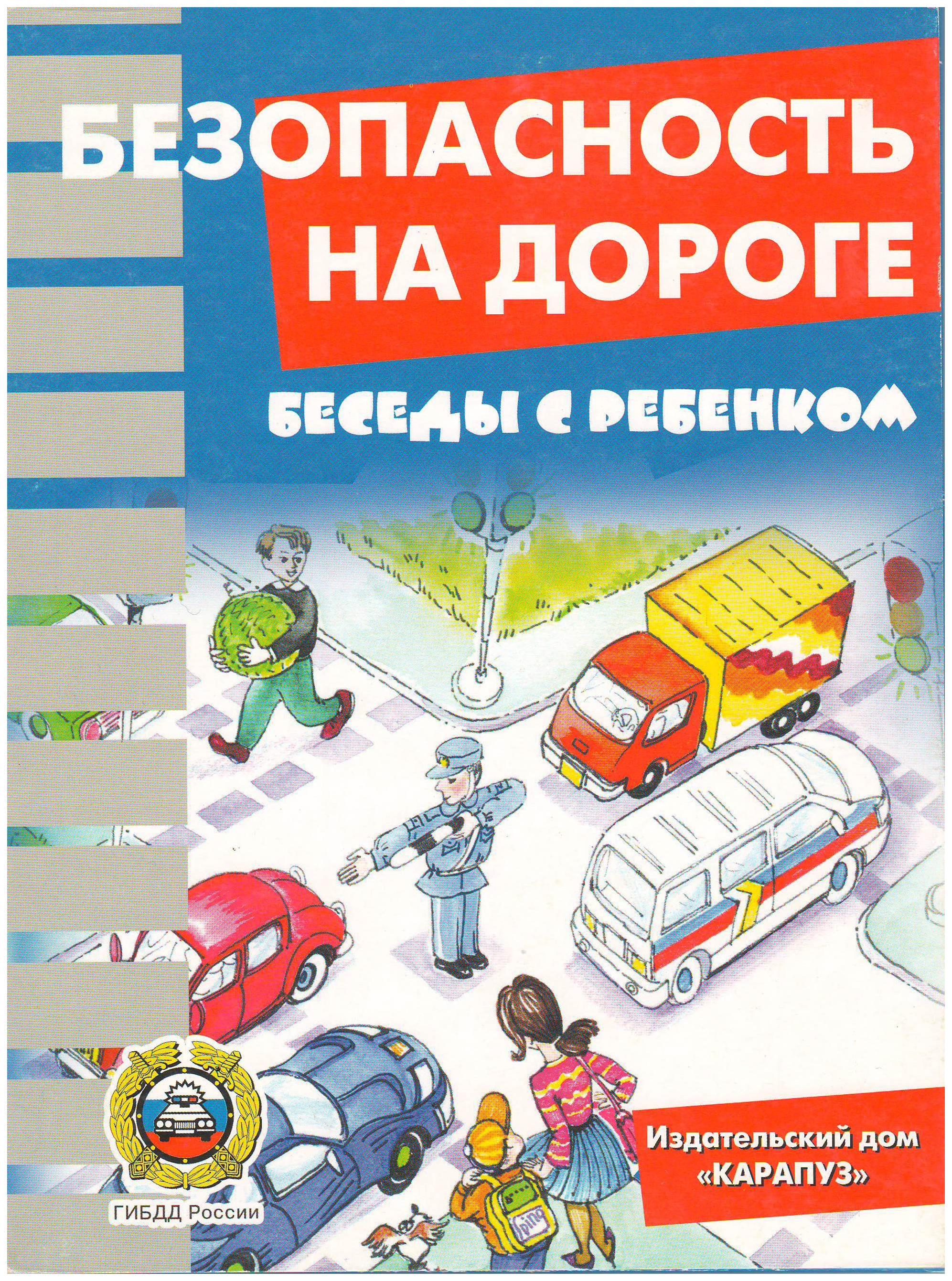Комплект карточек Ид карапуз Беседы С Ребенком. Безопасность на Дороге