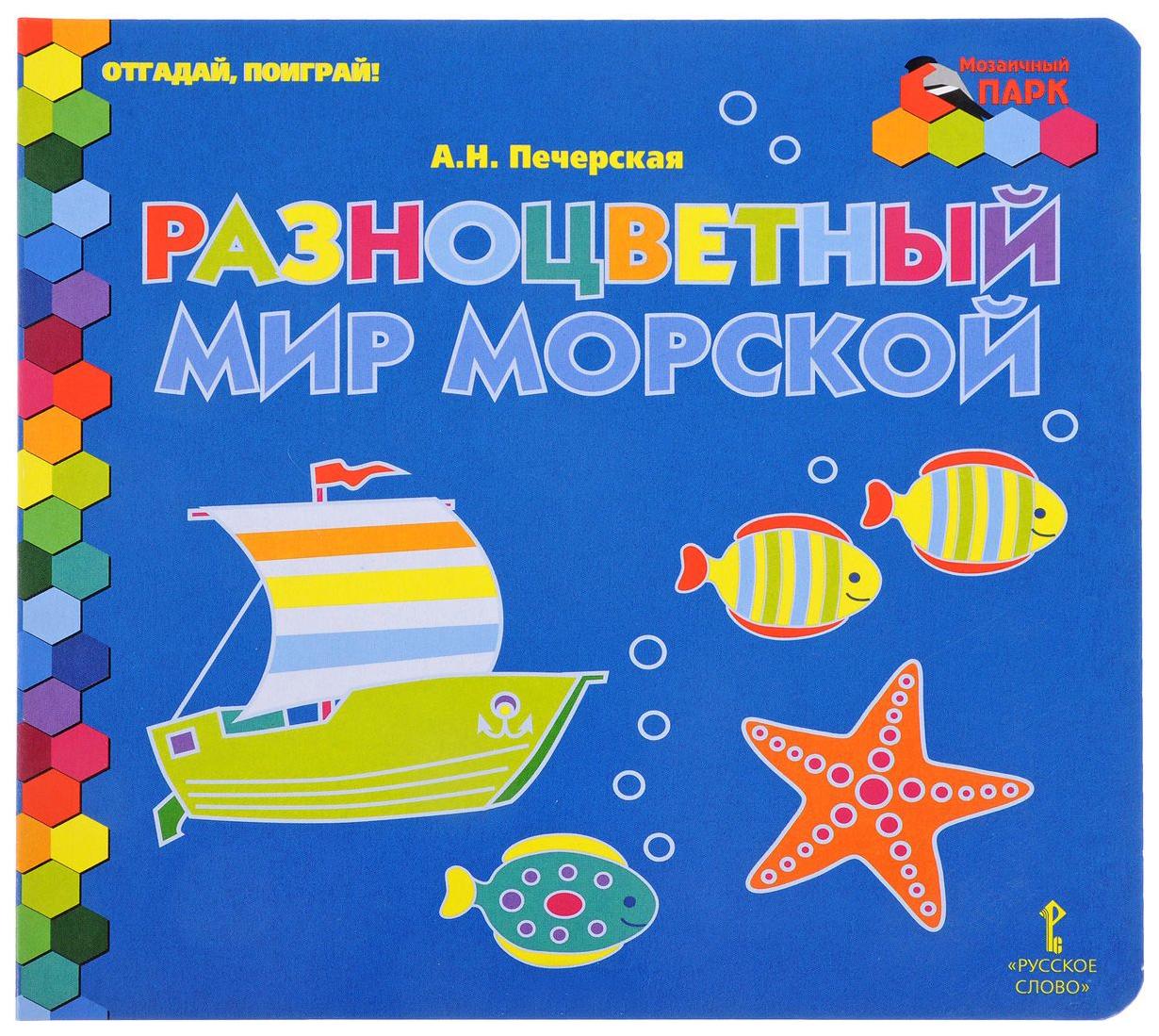 Купить Книга Русское Слово печерская А.Н. Отгадай, поиграй! Разноцветный Мир Морской, Русское слово, Книги по обучению и развитию детей