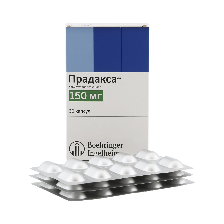 Прадакса капсулы 150 мг 30 шт. Берингер