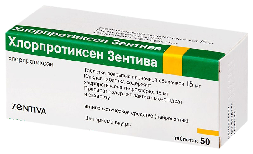 Хлорпротиксен Зентива таблетки 15 мг 50 шт.
