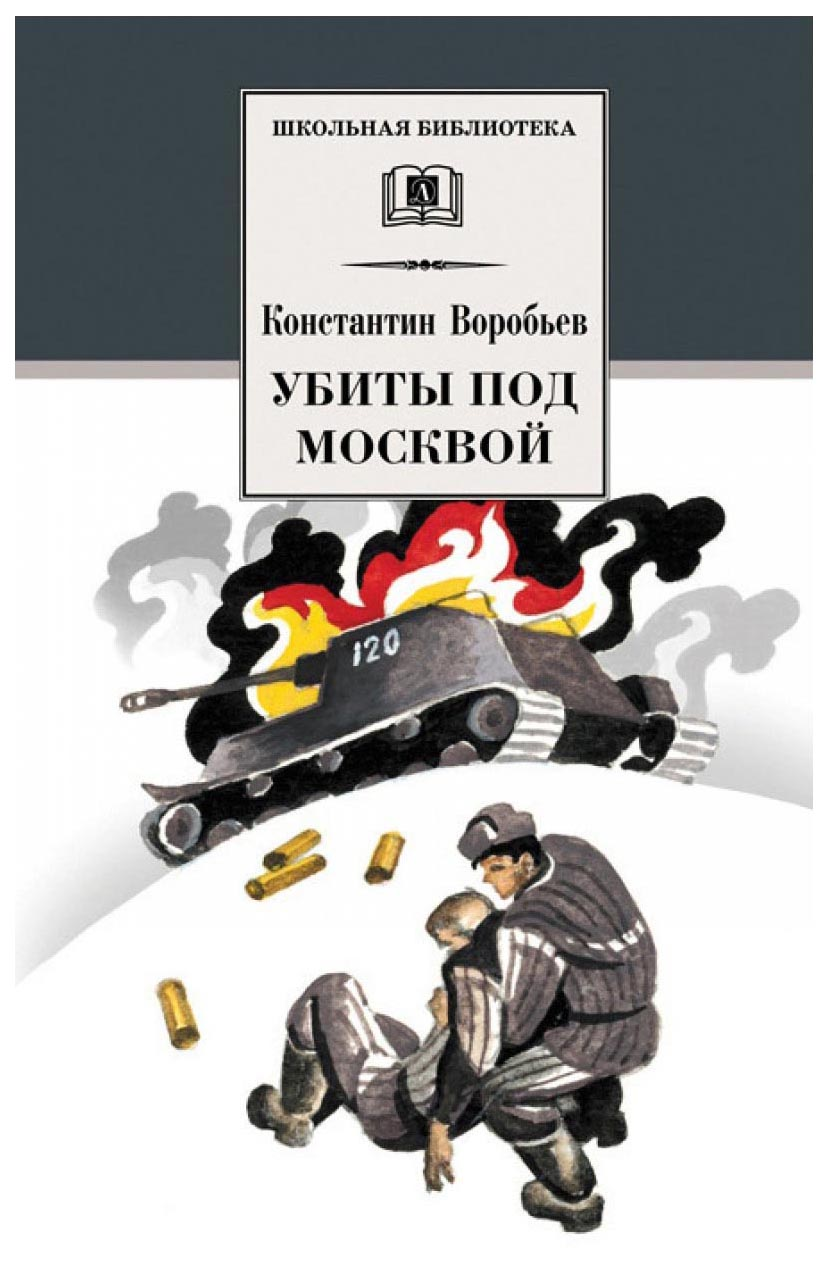 Купить Убиты под Москвой: повести и Рассказы, Детская литература, Рассказы и повести