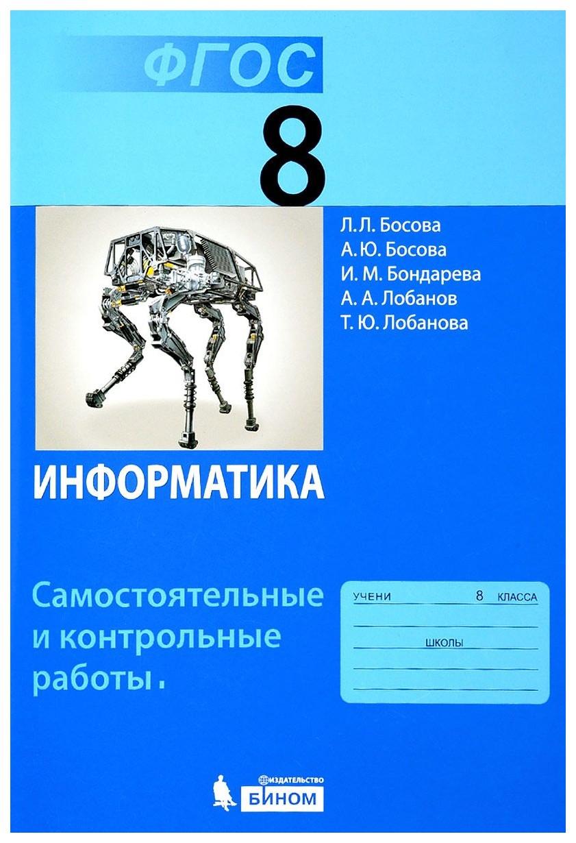 Информатика, 8 класс Самостоятельные и контрольные Работы, Фгос
