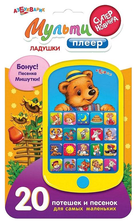 Интерактивная игрушка Азбукварик Ладушки 029 1
