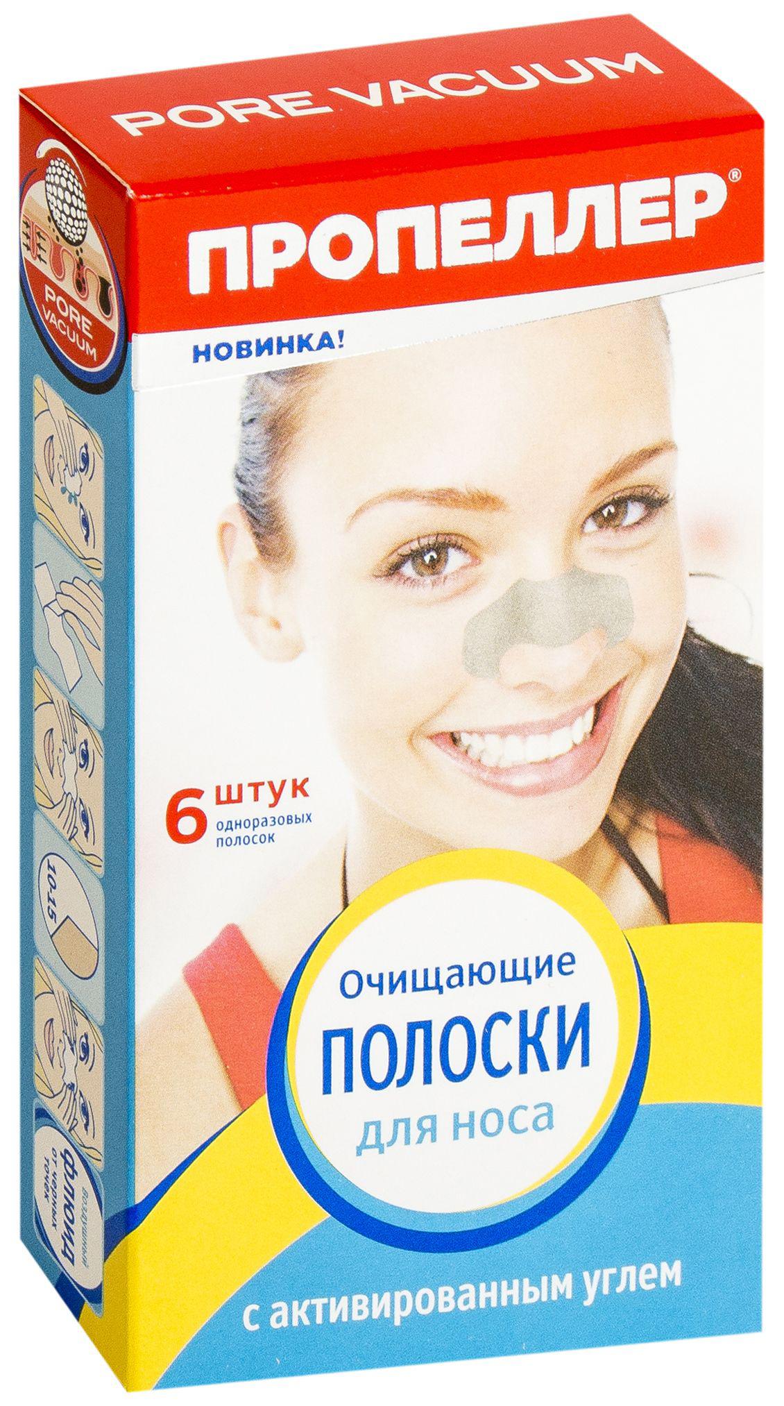 Средство для очищения Пропеллер Pore Vacuum