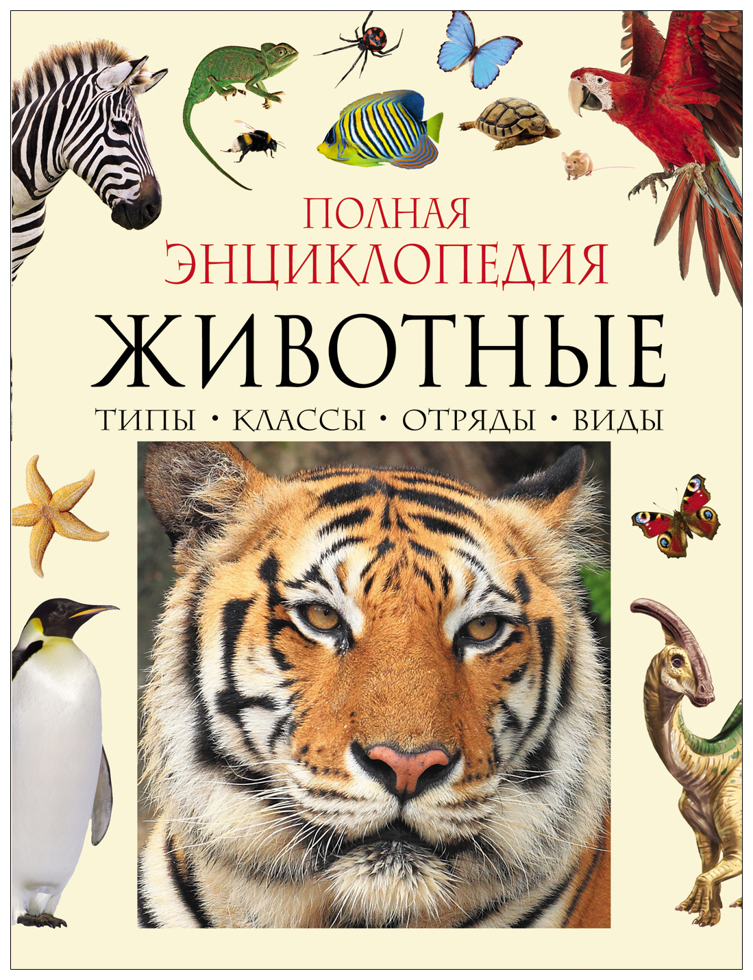 Купить Росмэн книга полная Энциклопедия Животного Мира Росмэн 30736, Животные и растения