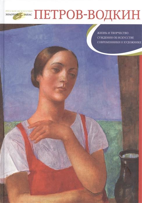 Книга Петров-Водкин. Жизнь и творчество. Суждения об искусстве. Современники о художнике фото