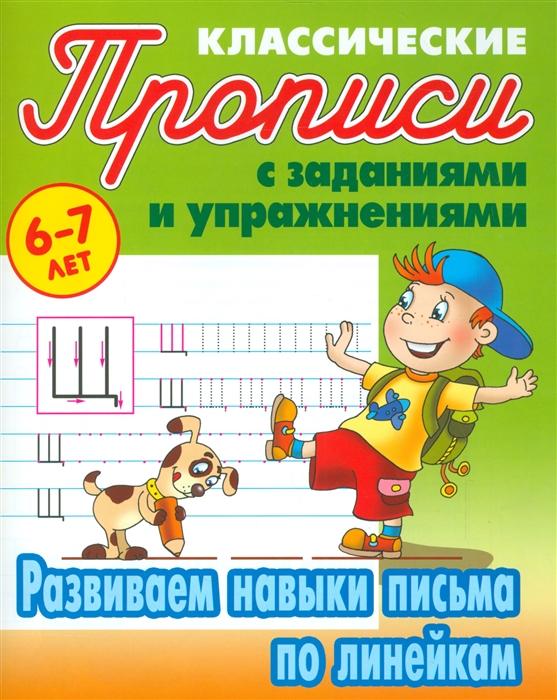 Книжный дом / Петренко, классические прописи, Развиваем навыки письма по линейкам, 6-7 лет