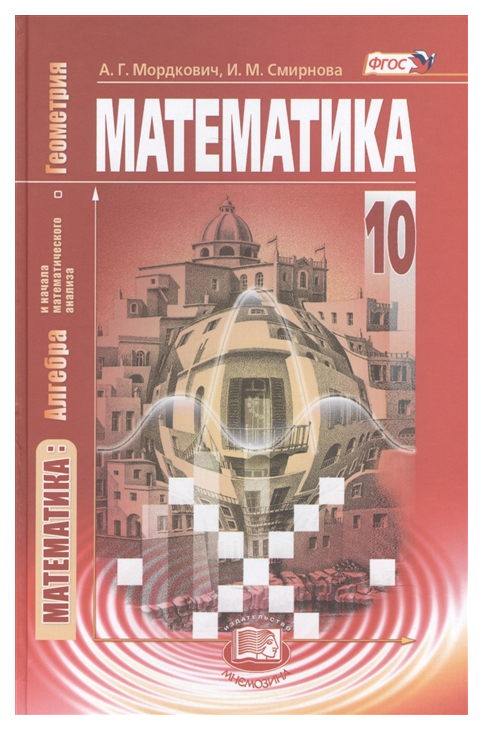 Математика: Алгебра и начала Математического Анализа, Геометрия, 10 класс: Учебник: (Базов