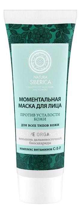 Маска для лица NATURA SIBERICA против усталости кожи для всех типов кожи 75 мл
