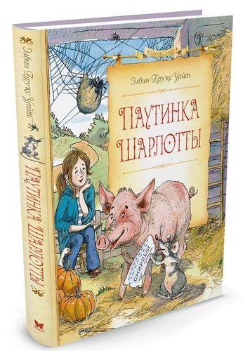 Купить Паутинка Шарлотты, Махаон, Детская художественная литература