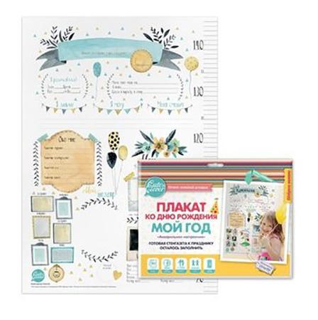 Купить Интерактивный плакат Cuten Clever Акварельное настроение, Cute'n Clever, Интерактивные плакаты