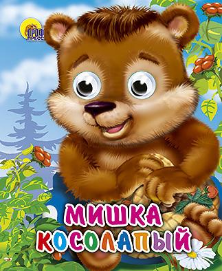 Купить Мишка косолапый (Без Шляпы), Проф-Пресс, Детская художественная литература