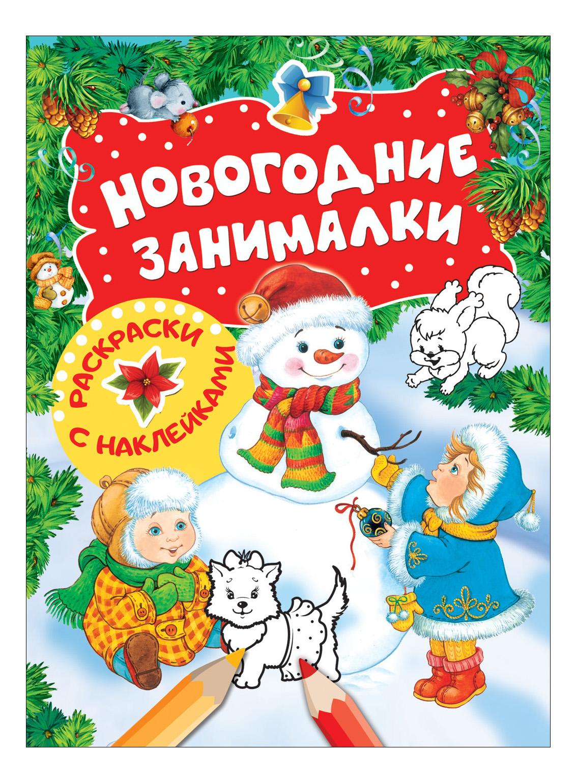 Купить Новогодние занималки. Снеговик, Новогодние Занималки-Раскраски С наклейкам и Снеговик, Росмэн, Книжки с наклейками