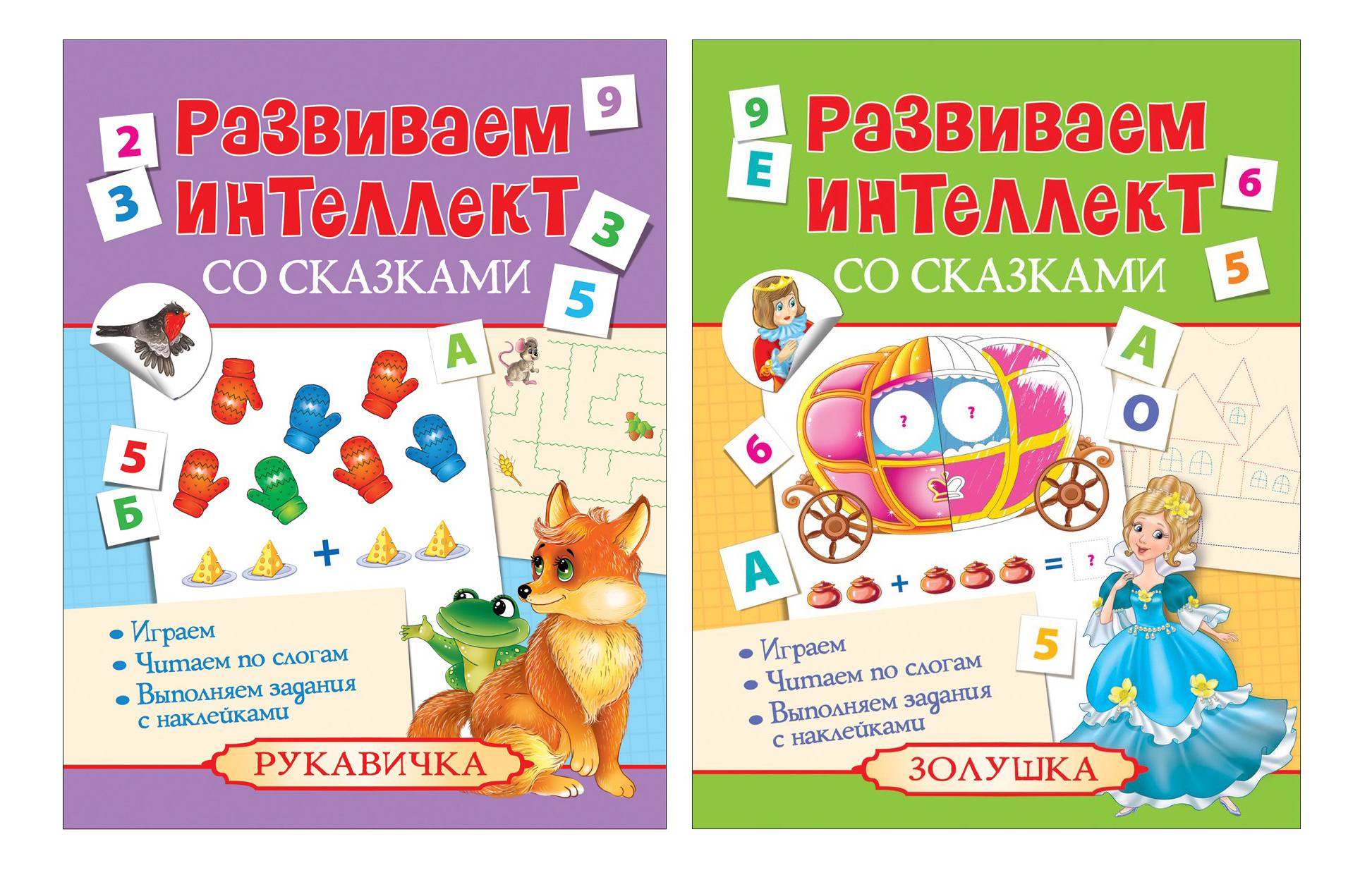 Купить Развиваем интеллект со сказками, комплект из 2-х книг, Развиваем Интеллект Со Сказками, комплект из 2 книг Росмэн 31462, Книги по обучению и развитию детей