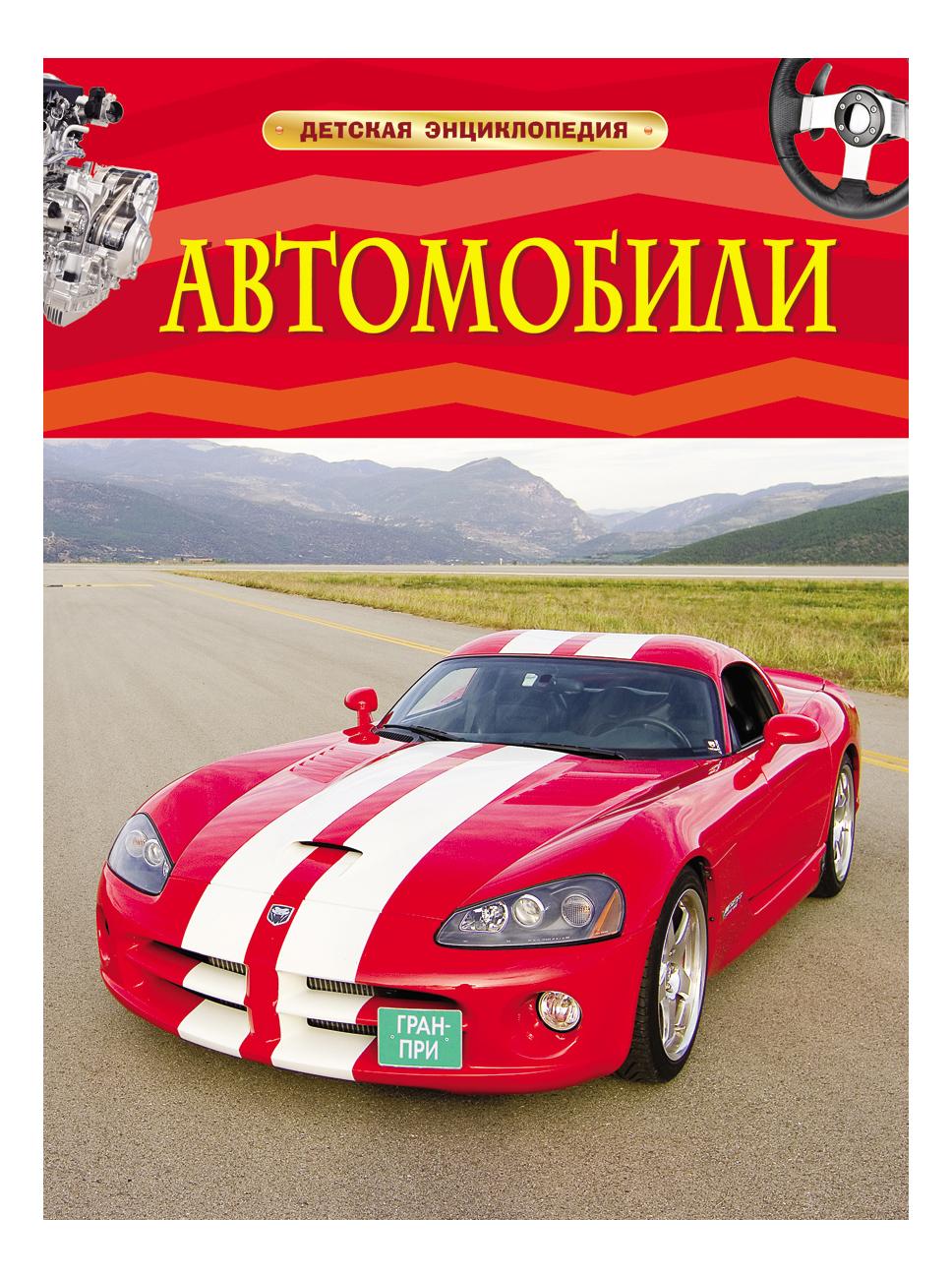 Росмэн Детская энциклопедия автомобили Росмэн 22217 фото