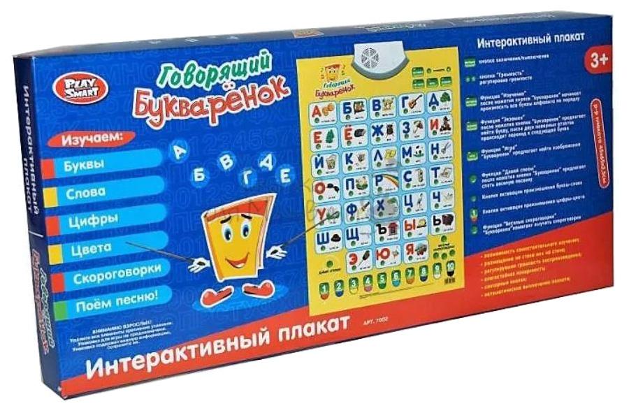 Игра настольная Joy Toy плакат Говорящий букваренок