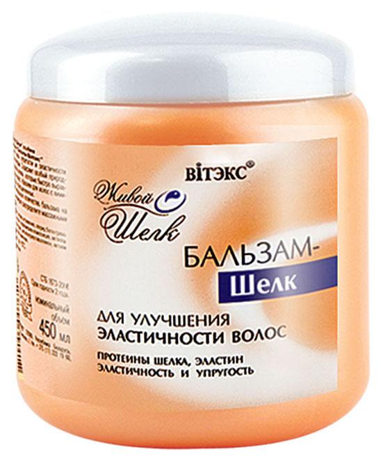 Бальзам для волос Витэкс Живой шелк Для улучшения эластичности 450 мл