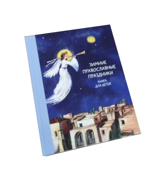 Купить Зимние православные праздники, Никея, Религиозная литература для детей
