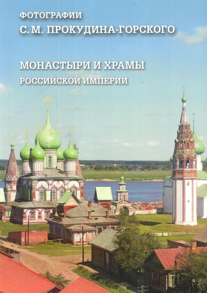 Книга Монастыри и храмы Российской империи. Фотогрфии С. Прокудина-Горского фото