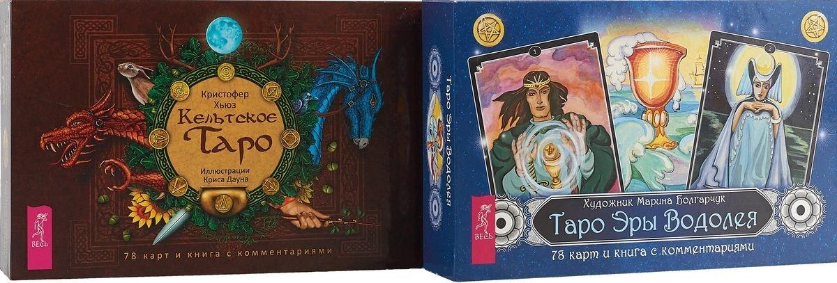 Таро Эры Водолея. кельтское таро (Комплект из 2-Х книг)