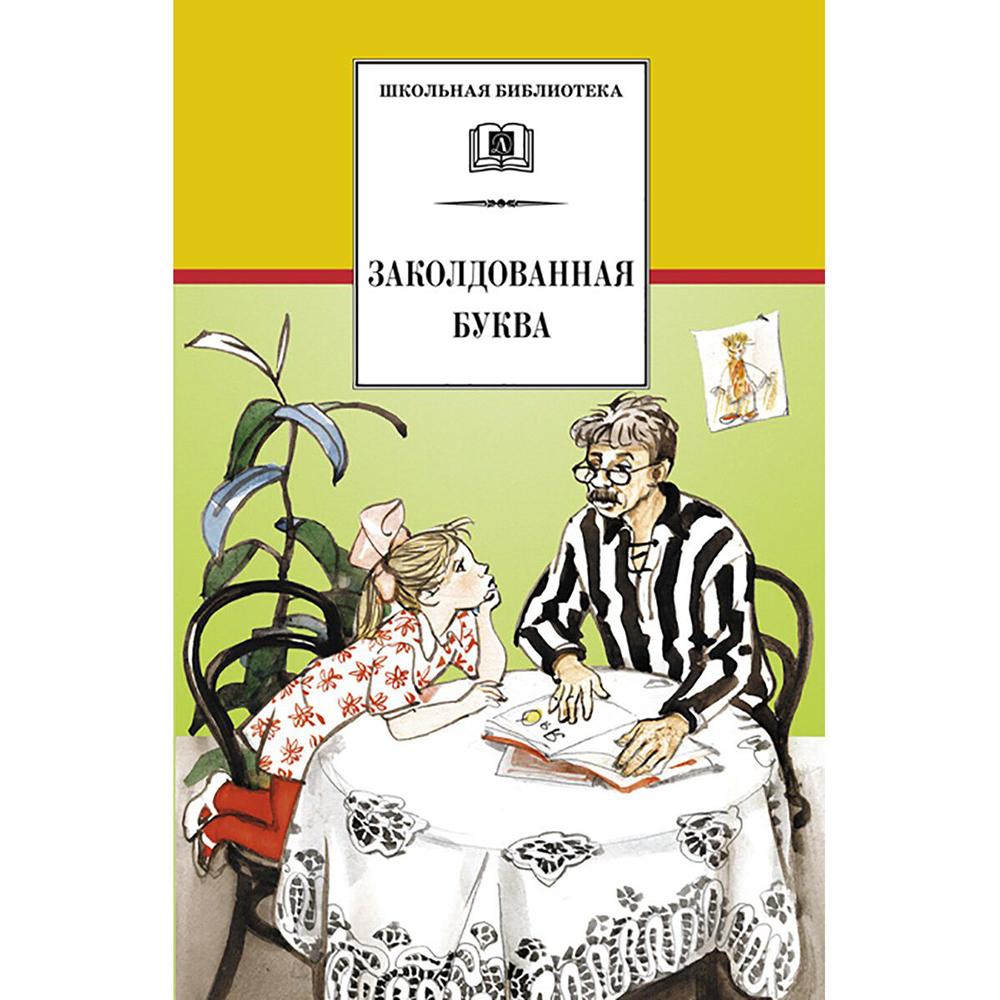 Купить Заколдованная Буква (Юмористические Рассказы)., Детская литература, Рассказы и повести