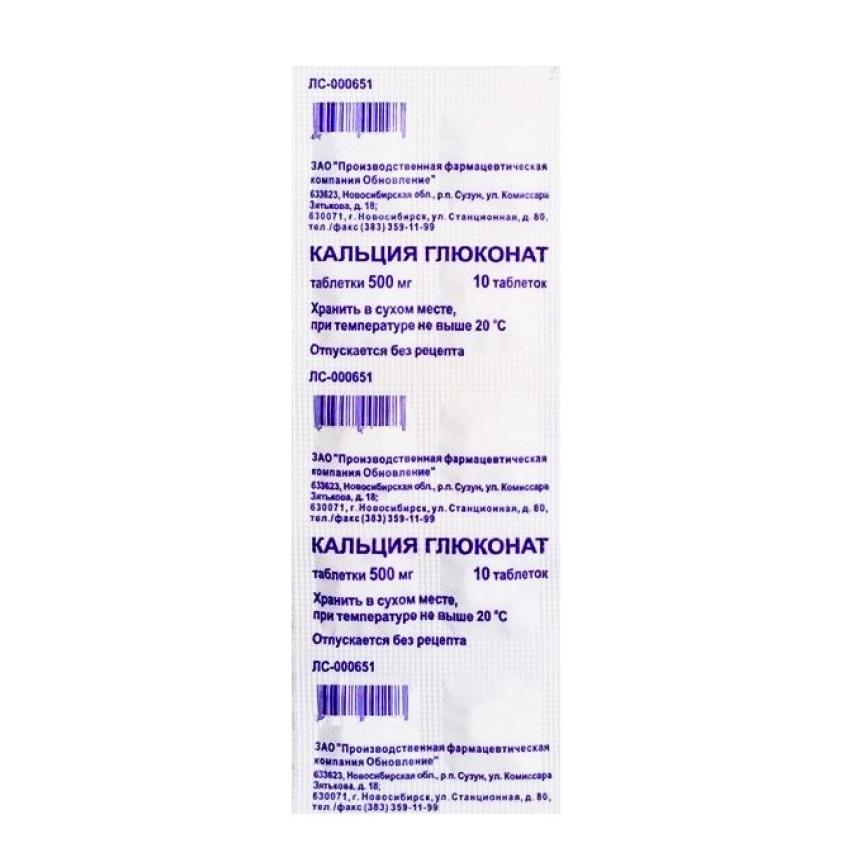 Кальция глюконат таблетки 0,5 г 10