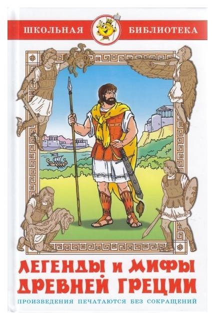 Купить Легенды и Мифы Древней Греци и Школьная Библиотека., Самовар, Сказки
