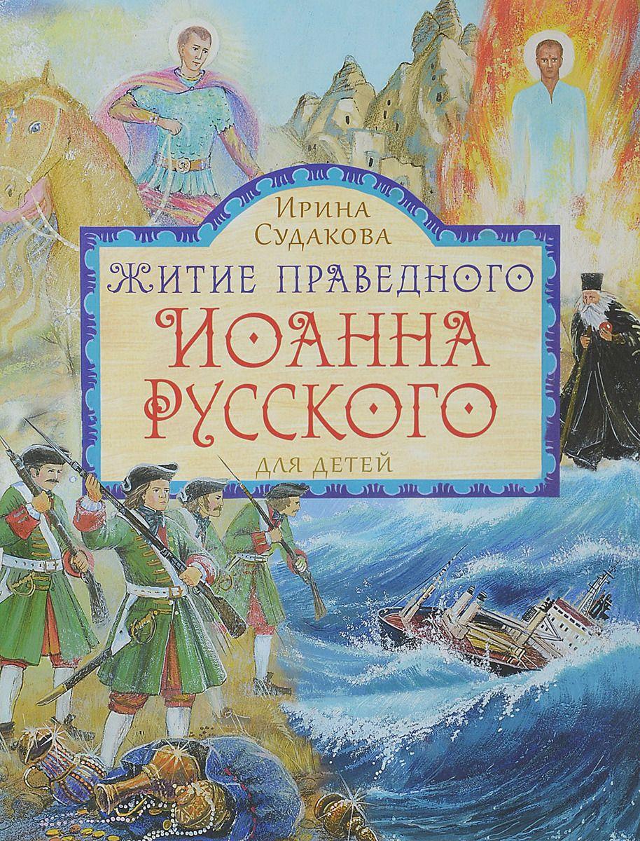 Купить Житие праведного Иоанна Русского. Для детей, Сретенский монастырь, Религиозная литература для детей