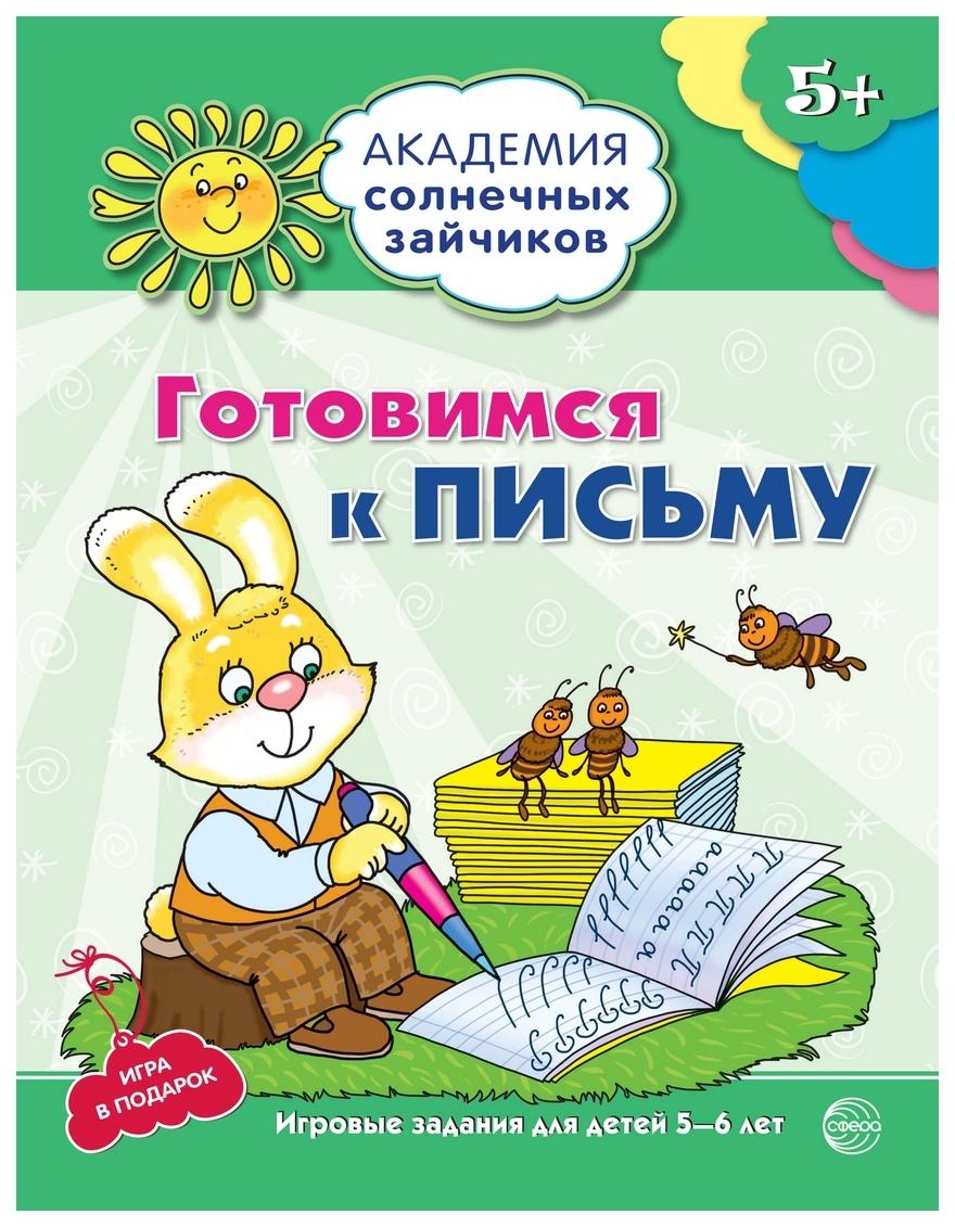 Книга Готовимся к письму. Развивающие задания и игра для детей 5-6 лет