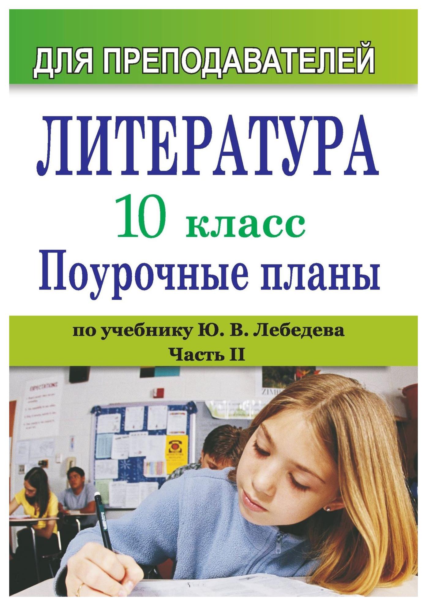 Литература. 10 класс: поурочные планы по учебнику Ю. В. Лебедева. Часть II