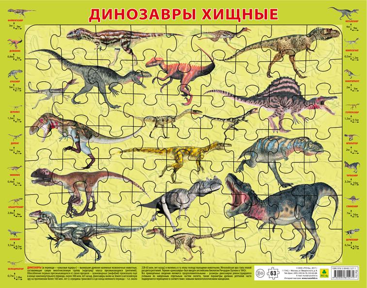 Динозавры хищные. Детский пазл на подложке(36х28 см, 63 эл.)