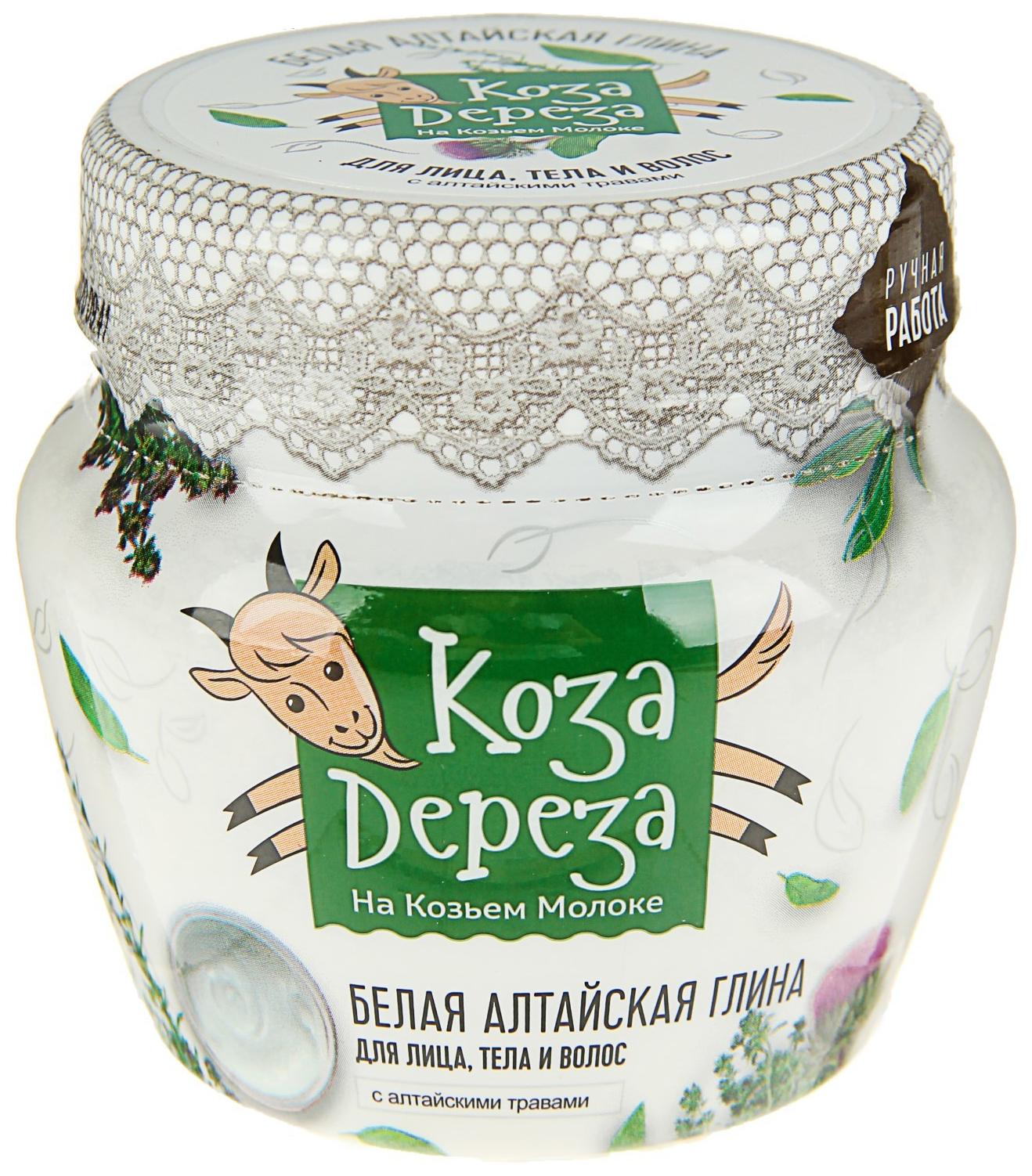 Средство для очищения Коза Дереза Белая Алтайская глина 175 мл