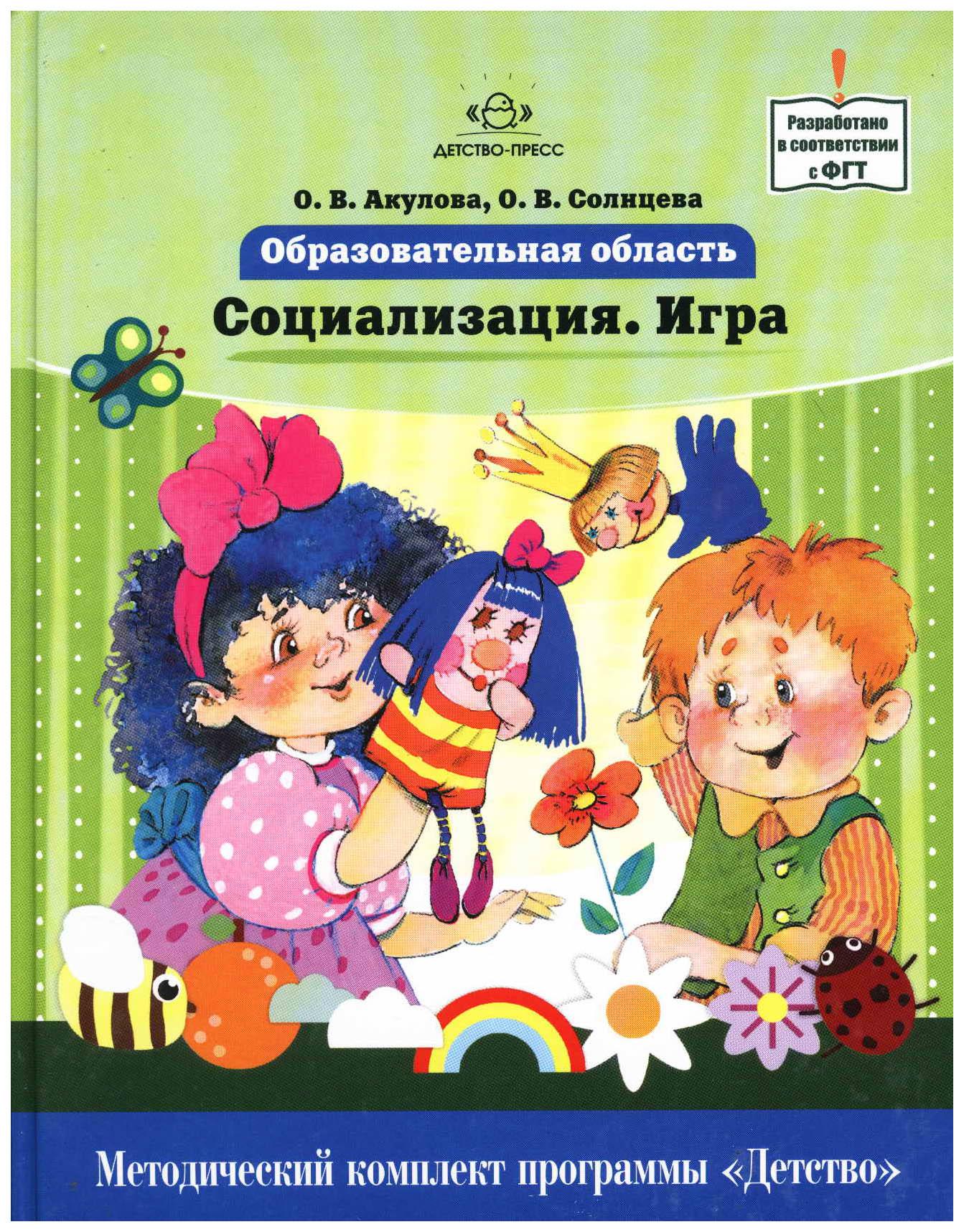 Образовательная Область Социализация. Игра. Методический комплект программы Детство