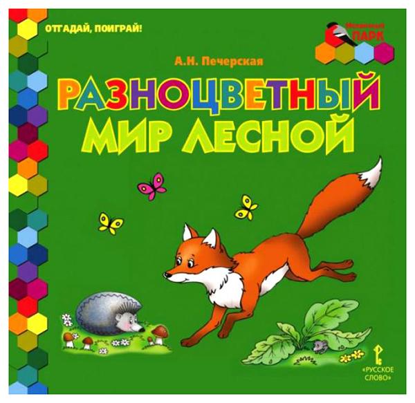 Купить Книга Русское Слово печерская А.Н. Отгадай, поиграй! Разноцветный Мир лесной, Русское слово, Книги по обучению и развитию детей