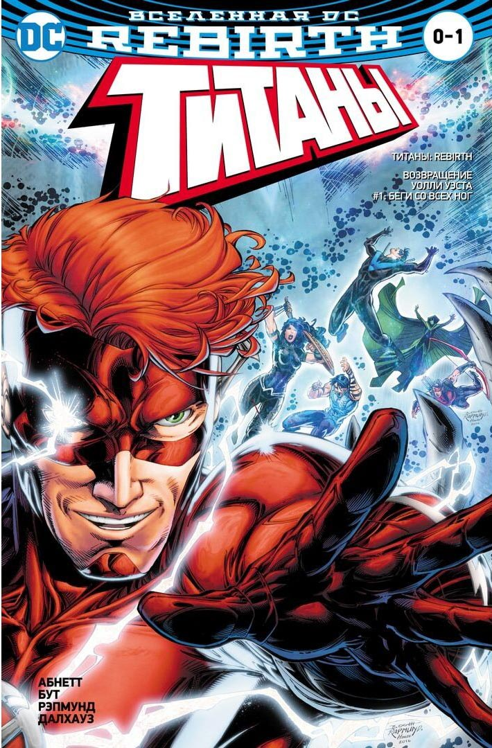 Комикс DC Rebirth: Титаны 01 / Красный Колпак и Изгои 0