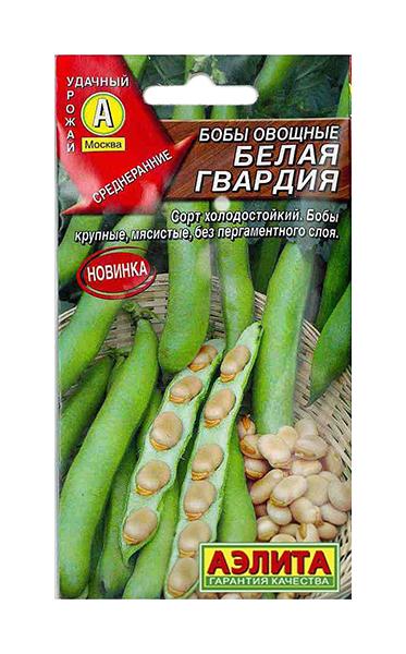 Семена Бобы овощные Белая гвардия, 10 г АЭЛИТА