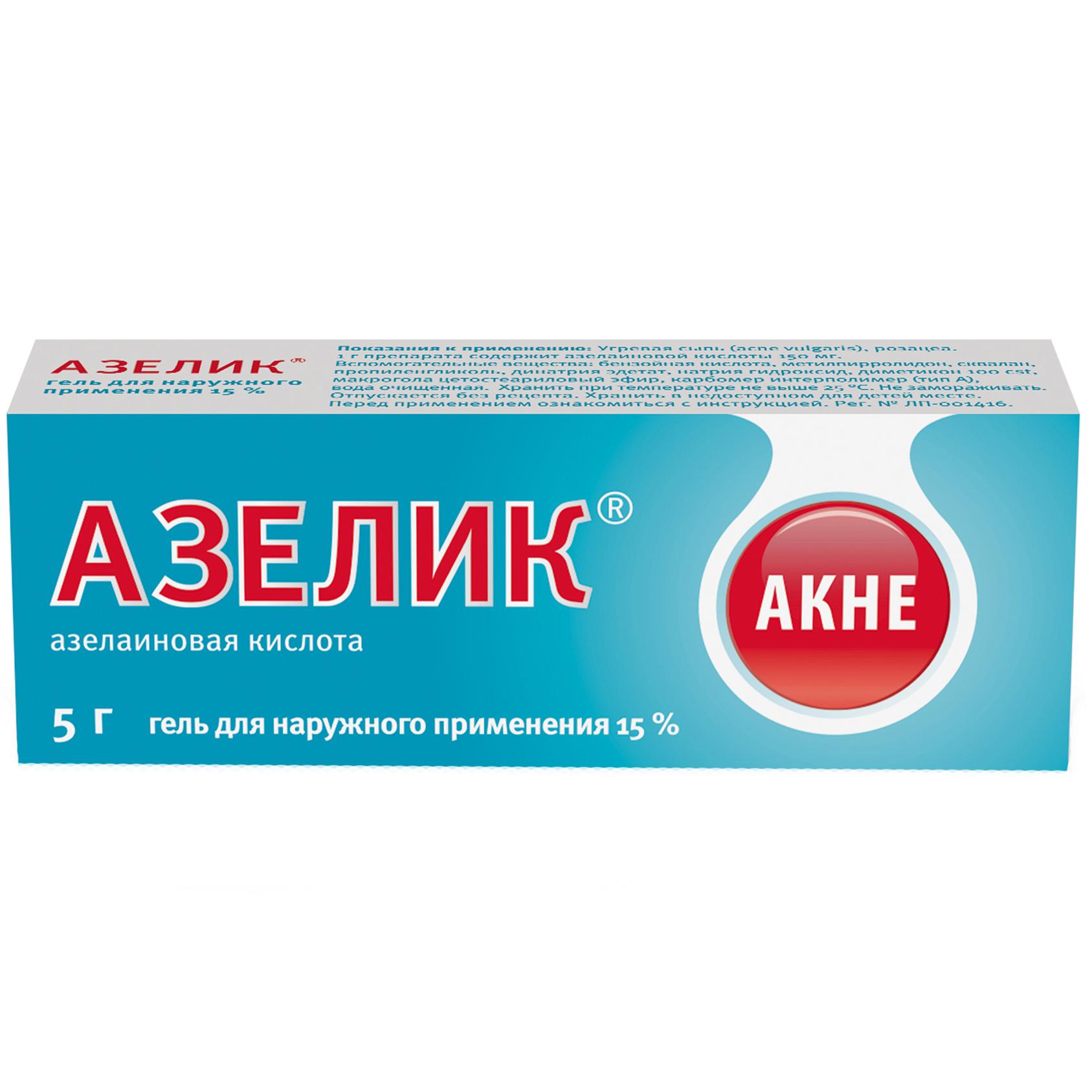 Азелик гель 15 % 5 г