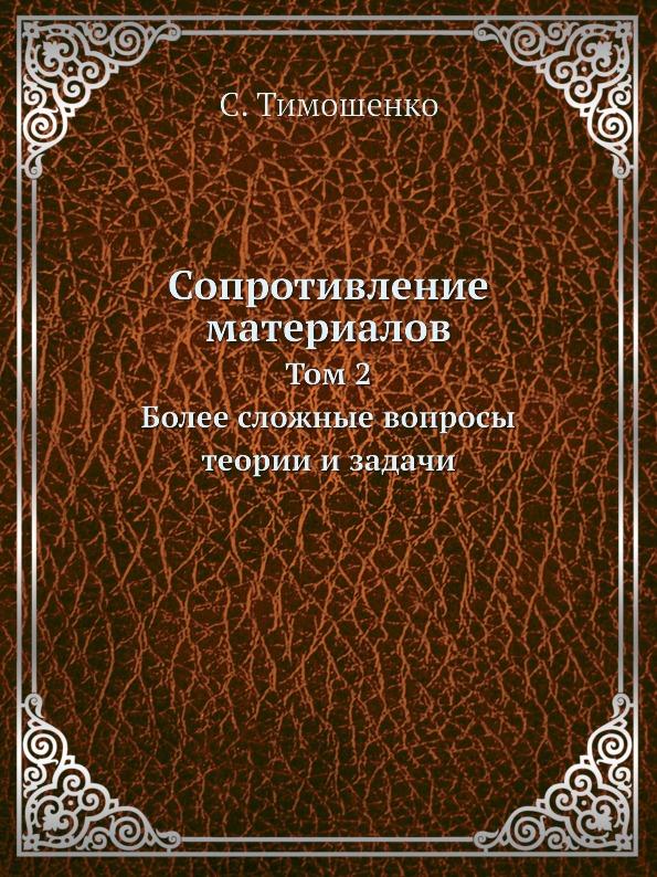 Сопротивление Материалов, том 2, Более Сложные Вопросы теории и Задачи