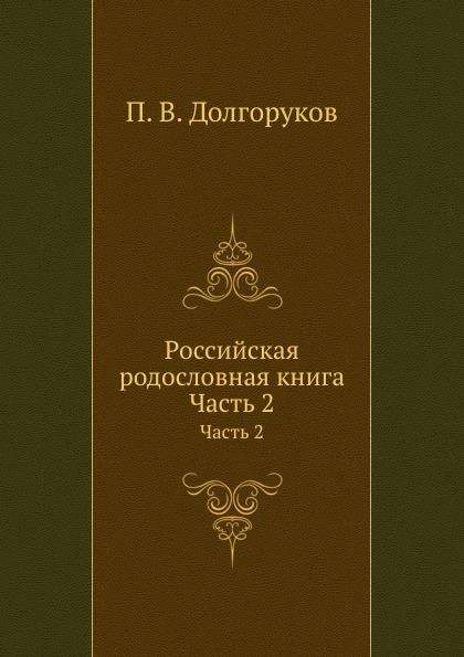 Российская Родословная книга Ч.2
