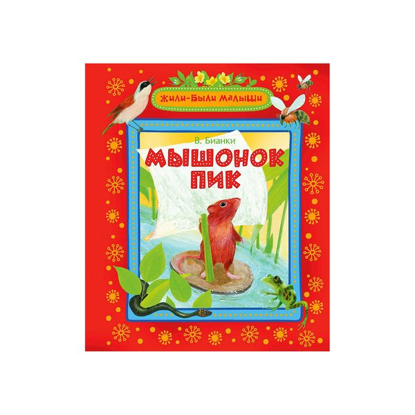 Купить Бианки В., Мышонок Пик, Росмэн, Детская художественная литература