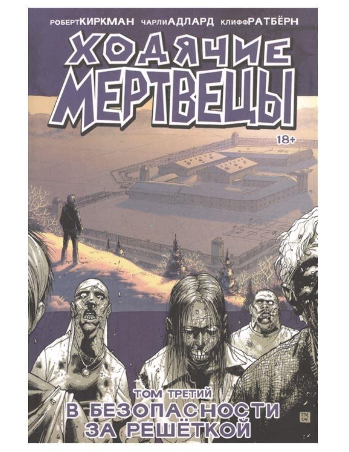 Комикс Ходячие Мертвецы. Том 3 фото