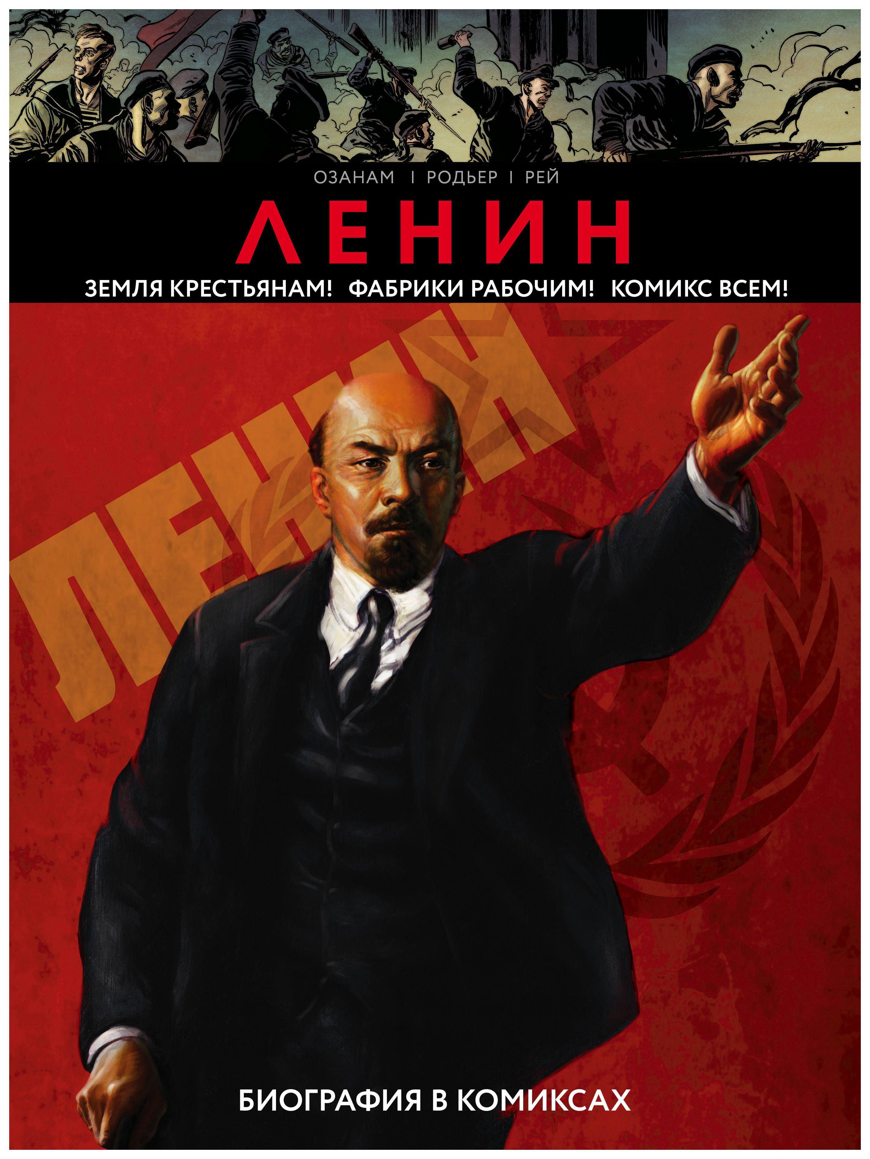 Графический роман Ленин, Биография в комиксах
