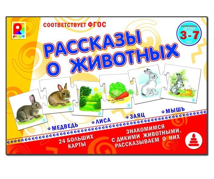 Купить РАДУГА Игра настольно-печатная из кона Рассказы о животных C-958/B, Радуга,