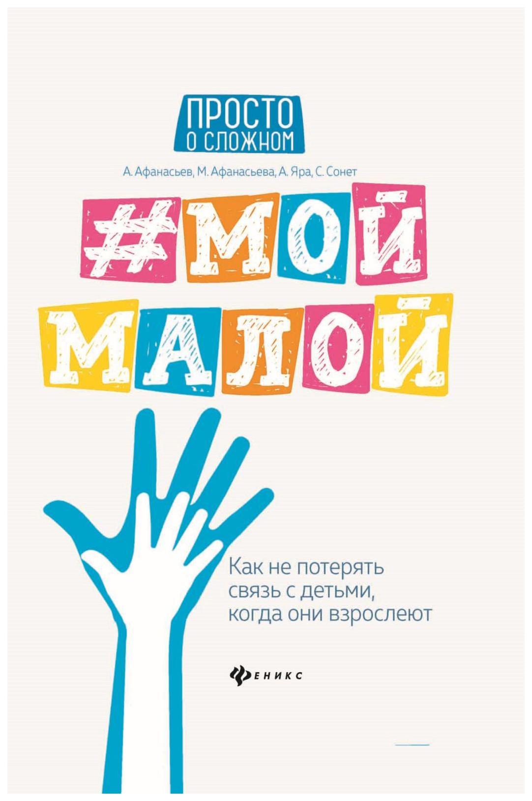 Книга #Мой Малой: как Не потерять Связь С Детьми, когда Они Взрослеют